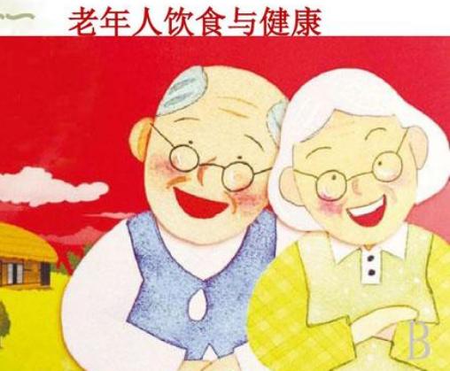 老年人要遵循哪些饮食原则?